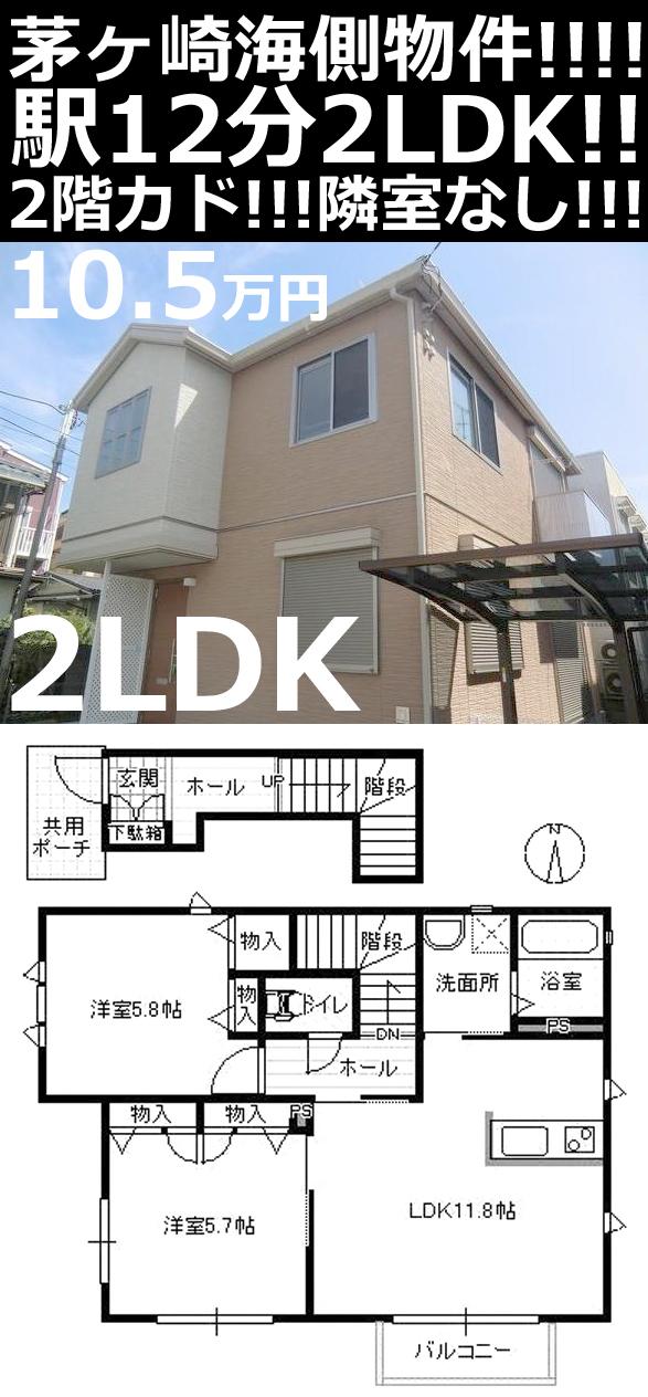 ■物件番号4762 海側!駅12分!ようやく築浅2LDKが入荷!2階カド!61平米!10.5万円!