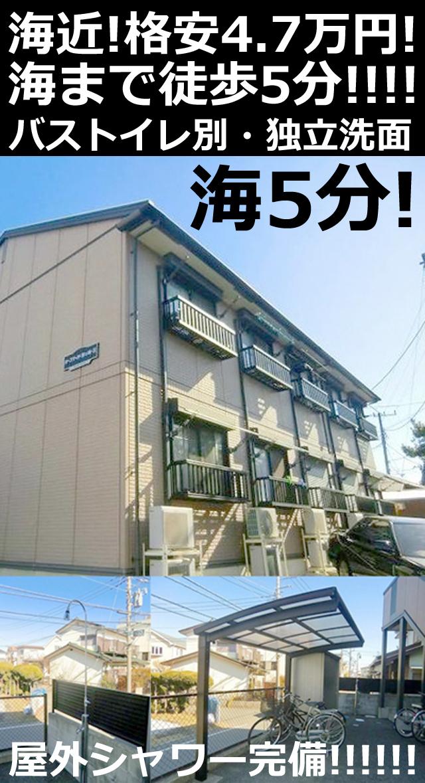 ■物件番号4771 海5分!海近激安物件!4.7万円!2階!システムK!BT別!ウォッシュレット!外シャワー!
