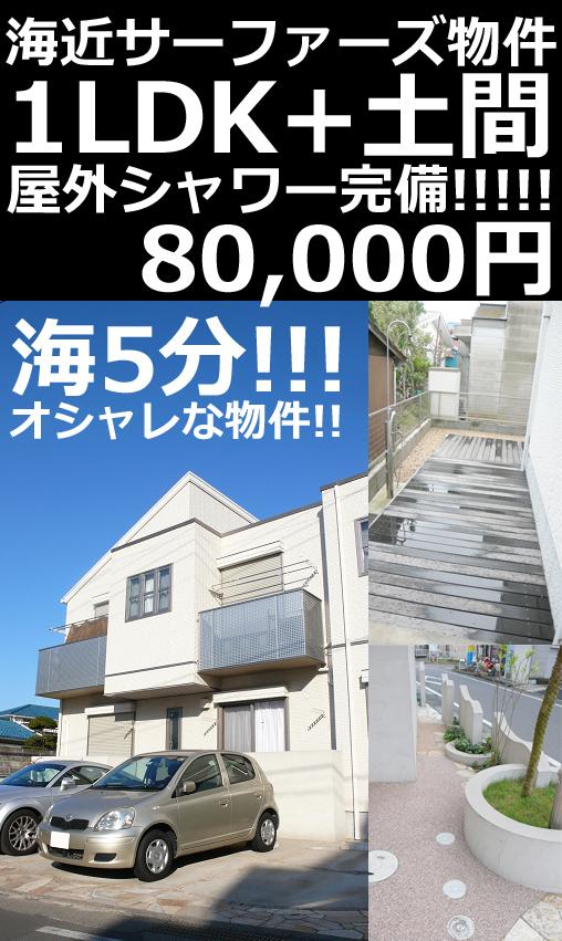■物件番号4944 海近!サーファーズ物件!屋外シャワー!土間玄関!築浅!1LDK!8万円!