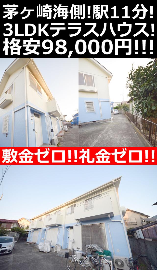■物件番号4777 海側!駅11分!3LDKタイプのテラスハウスが格安9.8万円!追焚き!都市ガス!