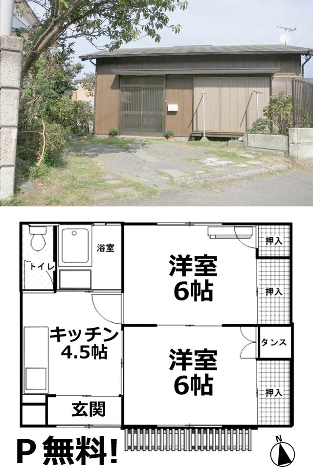 ■物件番号4780 海4分!昭和レトロ平屋!駐車場無料6万円!2Kタイプ!収納多い!洋室2部屋!海近い!