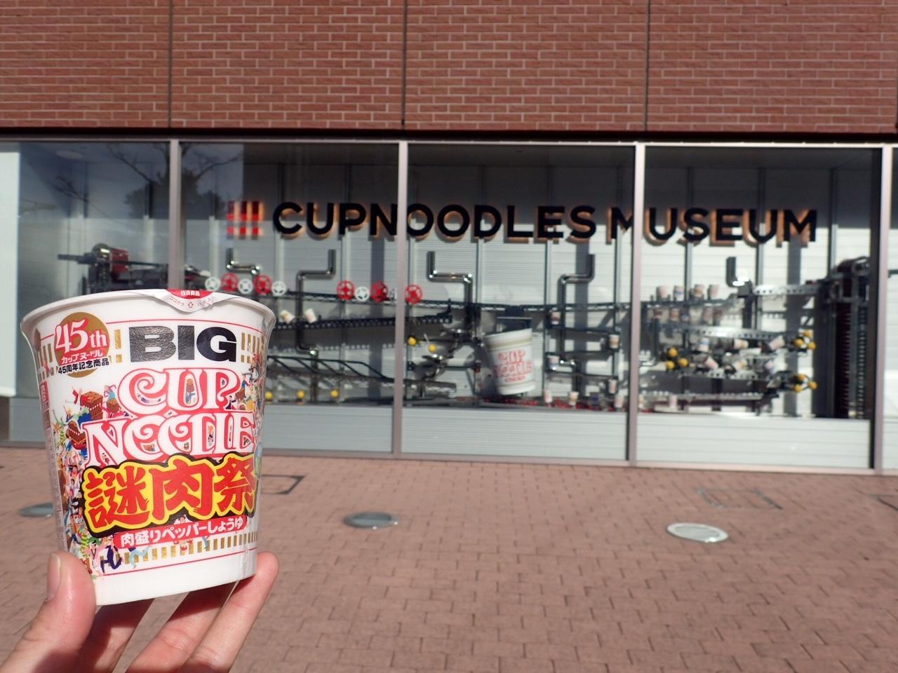 カップヌードルミュージアムで謎肉祭りと記念撮影