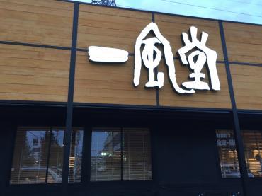 一風堂 札幌平岡店