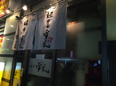 麺屋 雪風