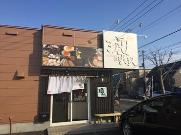 麺や 琥張玖 厚別店