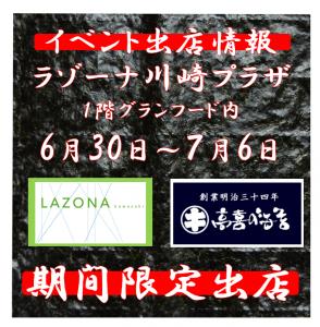 告知(ラゾーナ)
