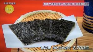 アド街ック天国_高喜商店_4