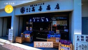 アド街ック天国_高喜商店_3