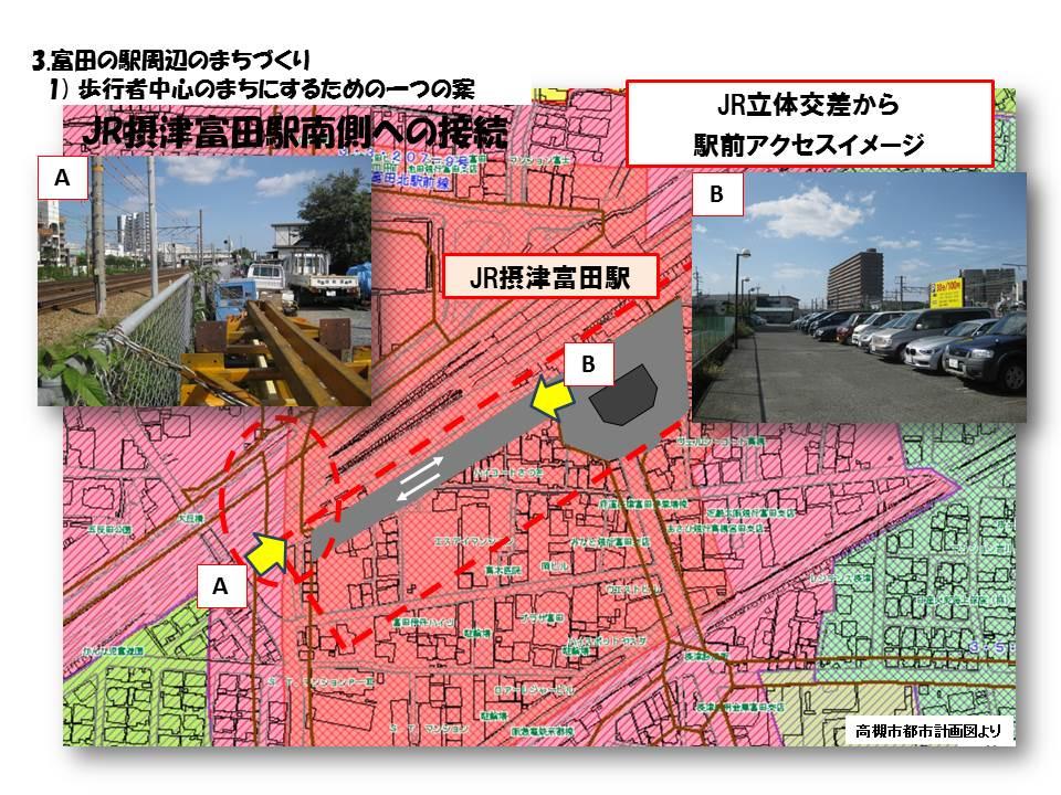 摂津富田駅南側への接続