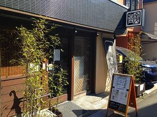 0303板蕎麦 山葵@店前