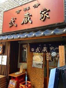 0603武蔵家@店前