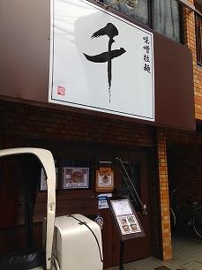 0629味噌拉麺千@店前
