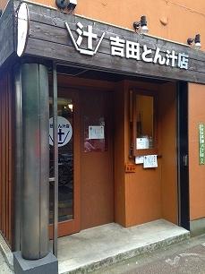 0725吉田豚汁店@店前