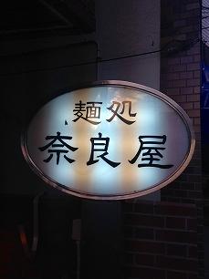 0731奈良屋@看板