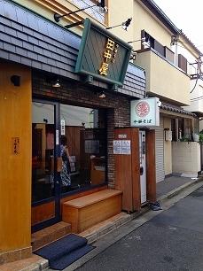 0803田中屋@店前