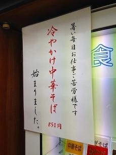 0803田中屋@看板