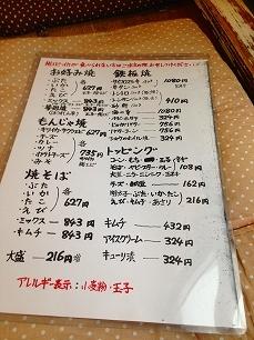 0827夢処@メニュー