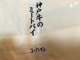 0925大豆家@ミートパイ包