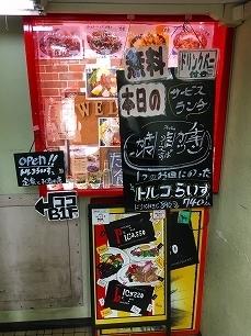 1013たまき食堂@入口