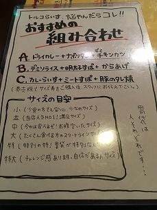 1013たまき食堂@メニュー