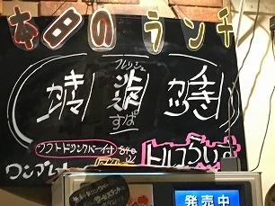 1013たまき食堂@日替