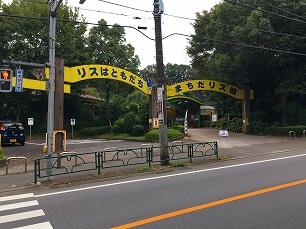 1022リス園@入口