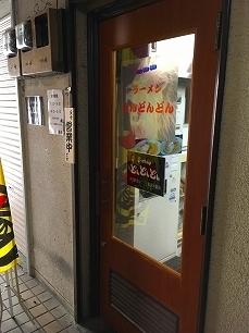 1104どんどんどん@入口