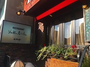1106バンビ@店前