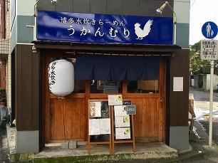 1128うかんむり@店前