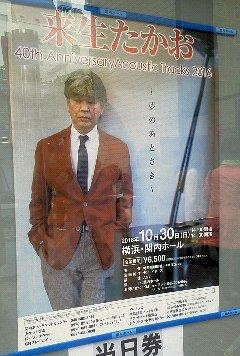 20161030関内