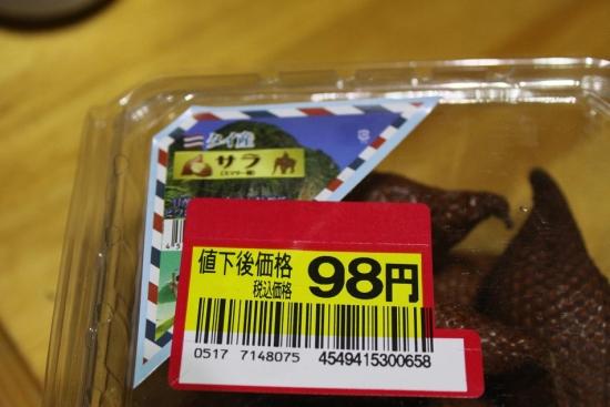 タイ産果物 サラ_1229 (2)