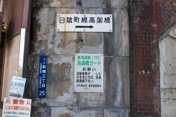 151229_115518_日陰町橋高架橋1200