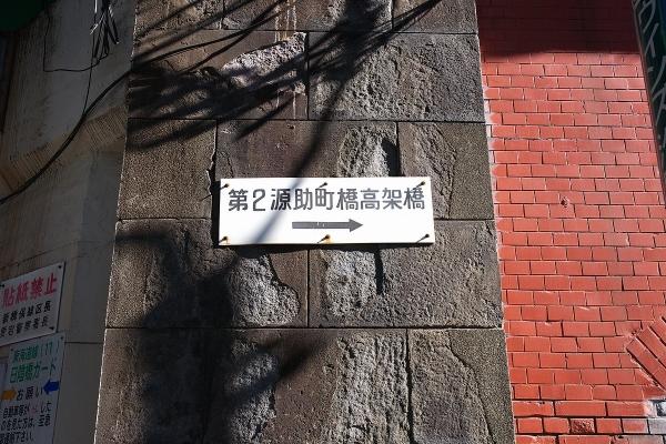 151229_120603_第2源助町橋高架橋1200