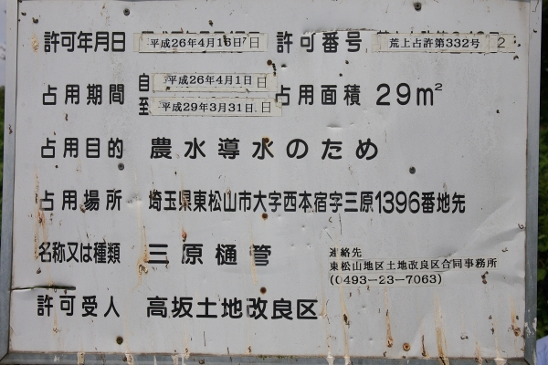 160814_131254_三原樋管1200