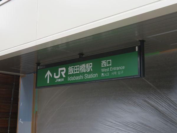 6月中旬時点では駅入口の看板類の取り付けも完了していた。