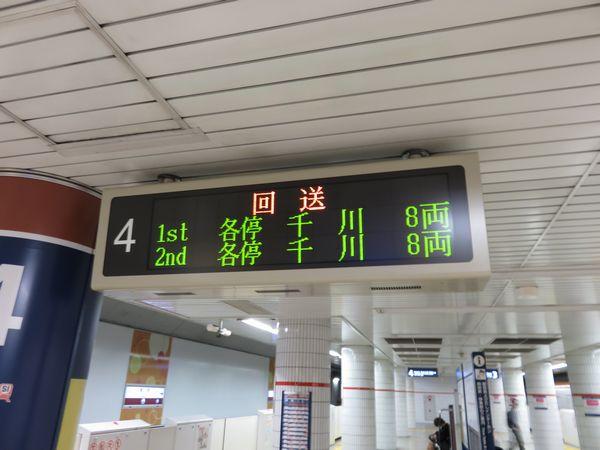 今回取材中に偶然見ることができた「千川行き」。発車案内板の「回送」は池袋駅で営業運転を打ち切った急行の折り返し便。