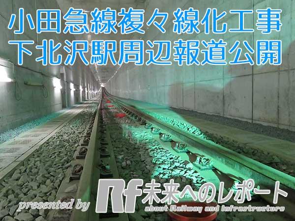 小田急線複々線化工事下北沢駅周辺報道公開 presented by Rf未来へのレポート