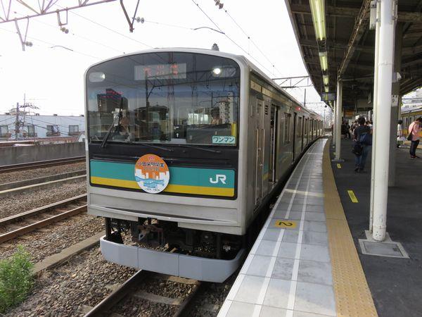 南武支線205系1000番台電車。