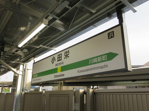 小田栄駅の駅名板。最近主流のLEDバックライトタイプ。