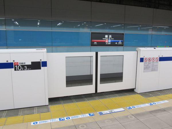 横浜駅のホームドアははみなとみらい線方面となる1番線側のラインが紺色になっている。