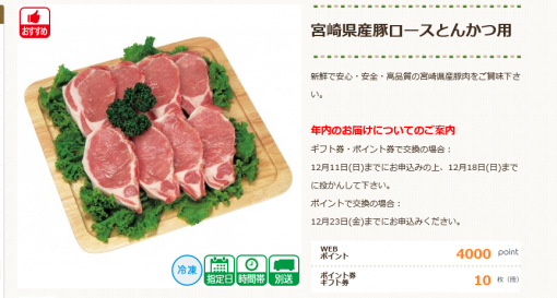 2016-12-29 meat