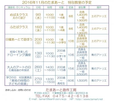 201611.jpg