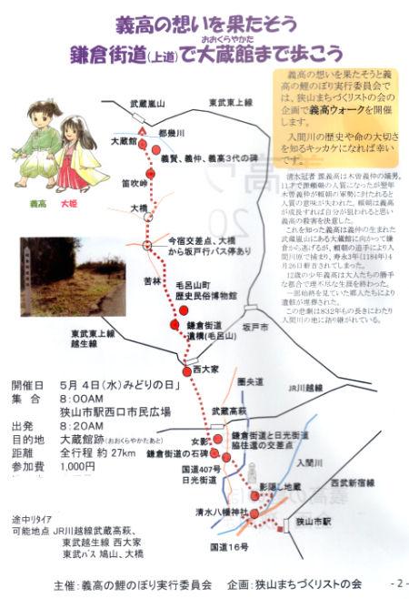 160504yoshi01.jpg