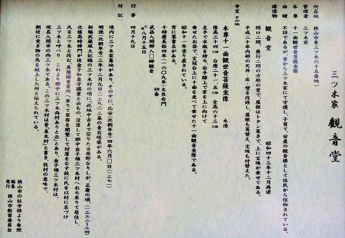 160623mitugi66.jpg