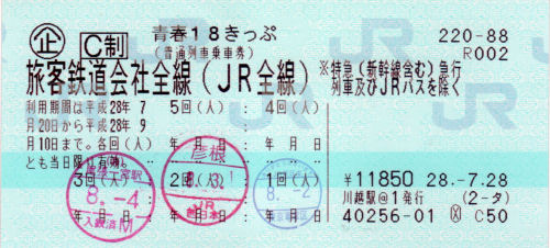 160805seishun05.jpg