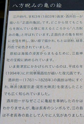 160922enoshima113.jpg