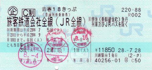 160922enoshima154.jpg