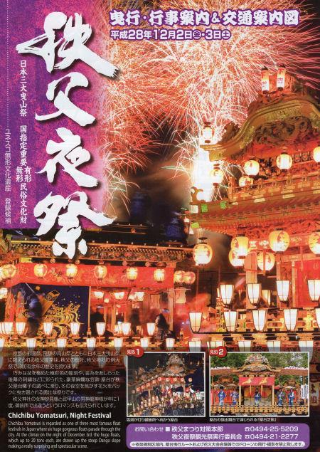 161212chichibu01.jpg