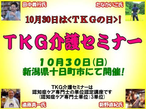 TKG介護セミナー1030