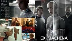 エクス・マキナ ~ EX MACHINA ~